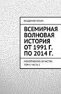 Владимир Кучин -Всемирная волновая история от 1991 г. по 2014 г.
