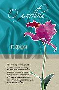 Надежда Тэффи -Атмосфера любви