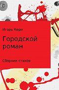 Игорь Кери -Городской роман