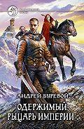 Андрей Буревой -Одержимый. Рыцарь Империи