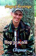 Андрей Богачук -Над землёй. Сборник