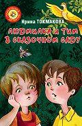 Ирина Токмакова - Людмилка и Тим в сказочном саду