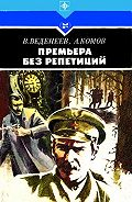 Алексей Комов -Премьера без репетиций