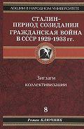 Роман Ключник -Сталин – период созидания. Гражданская война в СССР 1929-1933 гг.