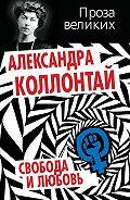 Александра Коллонтай - Свобода и любовь (сборник)