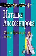 Наталья Александрова - Сон в брачную ночь