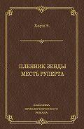 Энтони Хоуп -Пленник Зенды. Месть Руперта (сборник)