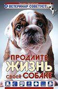 Т. А. Михайлова -Ветеринар советует. Продлите жизнь своей собаке