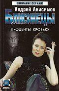 Андрей Анисимов -Проценты кровью