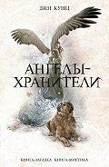 Дин Кунц -Ангелы-хранители