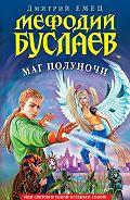 Дмитрий Емец -Маг полуночи