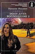 Наталия Янкович -Воин Духа: Воплощение. Том 2