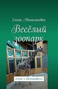 Елена Михалькевич -Весёлый зоопарк. стихи к фотографиям