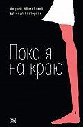 Андрей Жвалевский -Пока я на краю. Повесть