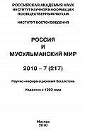 Валентина Сченснович -Россия и мусульманский мир № 7 / 2010