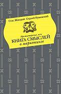 Сергей Кужавский -Притчетерапия, или Книга смыслей о маркетинге