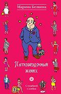 Марина Белкина - Пятизвёздочный жених