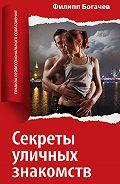 Филипп Олегович Богачев -Секреты уличных знакомств