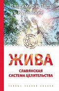 Лада Куровская - Жива. Славянская система целительства