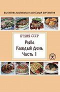 Валентина Ильянкова -Рыба каждый день. Часть1. Кухня СССР