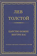 Лев Толстой - Полное собрание сочинений. Том 28. Царство Божие внутри вас
