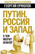Георгий Ермолов -Путин, Россия и Запад. О чем молчит Би-Би-Си?