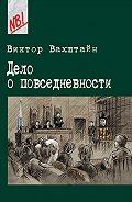 Виктор Вахштайн - Дело о повседневности