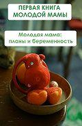 Илья Мельников -Молодая мама: планы и беременность
