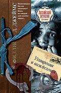 Филлис Дороти Джеймс - Ухищрения и вожделения