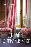 Нина Софиева -Дизайн по-французски
