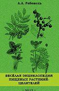 Андрей Рябоконь -Веселая энциклопедия пищевых растений-целителей