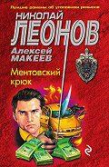 Николай Леонов, Алексей Макеев - Ментовский крюк