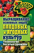Максим Сергеевич Жмакин -Выращивание основных видов плодовых и ягодных культур. Технология богатых урожаев