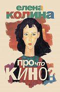 Елена Колина -Про что кино