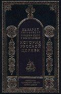 Митрополит Макарий - Период самостоятельности Русской Церкви (1589-1881). Патриаршество в России (1589-1720). Отдел второй: 1654-1667