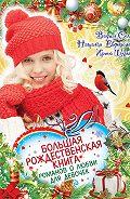 Ирина Щеглова -Большая рождественская книга романов о любви для девочек