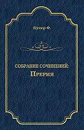 Джеймс Купер -Прерия
