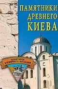 Елена Грицак - Памятники древнего Киева