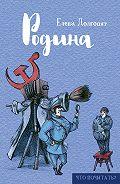 Елена Долгопят - Родина (сборник)