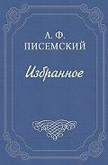 Алексей Писемский -Тюфяк