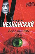Фридрих Незнанский - Вспомнить себя