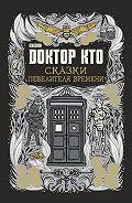 Джастин Ричардс - Доктор Кто. Сказки Повелителя времени (сборник)
