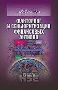Анна Солдатова - Факторинг и секьюритизация финансовых активов