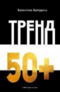 Валентина Володина -Тренд 50+