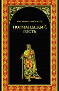 Владимир Москалев - Нормандский гость