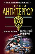 Максим Шахов - Секретный маршрут