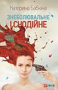 Катерина Бабкіна -Знеболювальне і снодійне