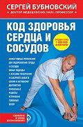 Сергей Михайлович Бубновский -Код здоровья сердца и сосудов