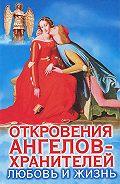 Ренат Гарифзянов - Откровения Ангелов-Хранителей. Любовь и жизнь