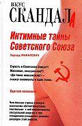Эдуард Федорович Макаревич -Интимные тайны Советского Союза